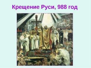 Крещение Руси, 988 год