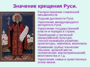 Значение крещения Руси. Распространение славянской письменности. Подъем духов