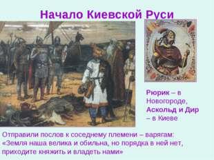 Начало Киевской Руси Отправили послов к соседнему племени – варягам: «Земля н