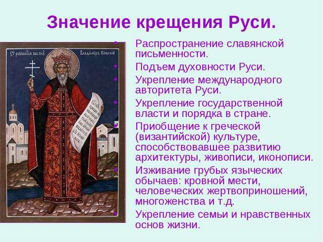 Значение крещения Руси. Распространение славянской письменности. Подъем духов...