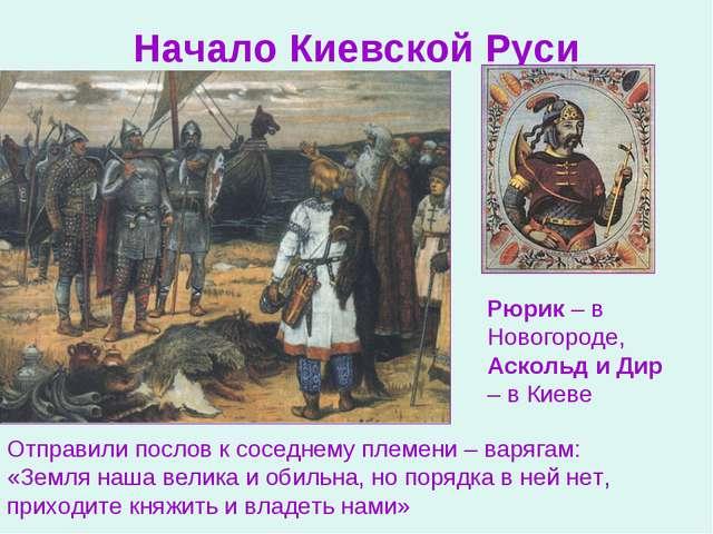 Начало Киевской Руси Отправили послов к соседнему племени – варягам: «Земля н...
