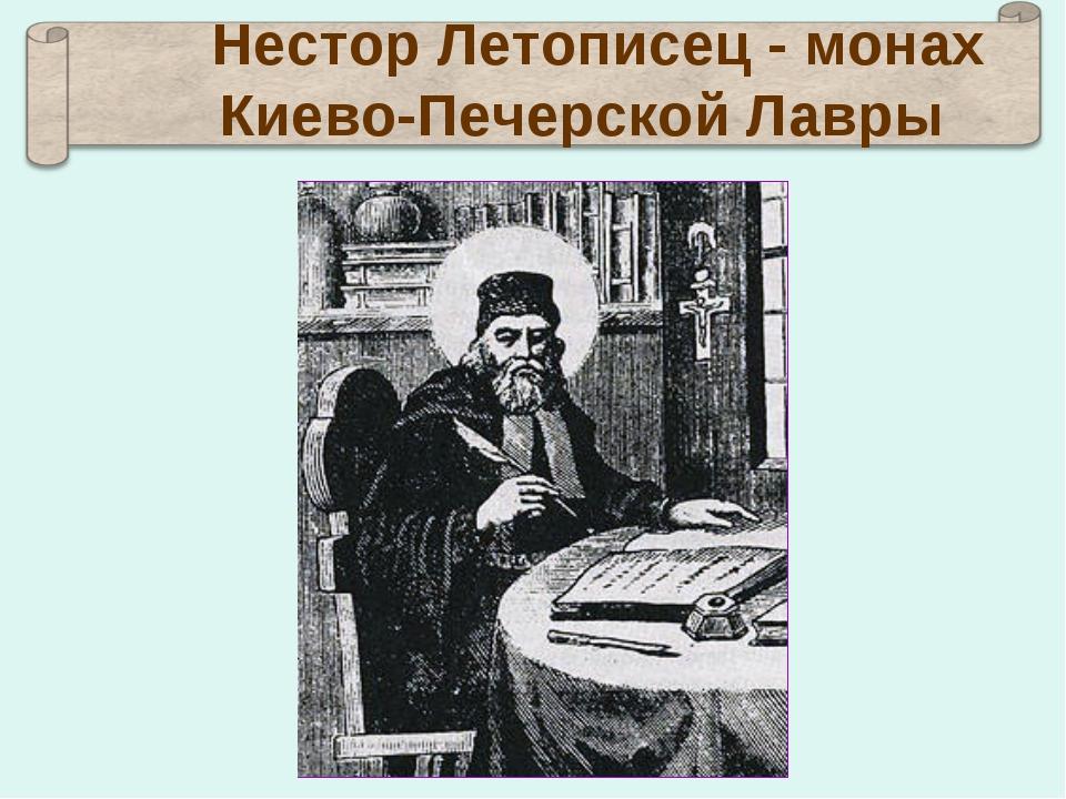 Нестор Летописец - монах Киево-Печерской Лавры