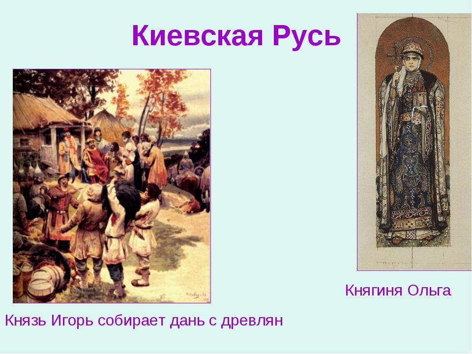 Киевская Русь Князь Игорь собирает дань с древлян Княгиня Ольга
