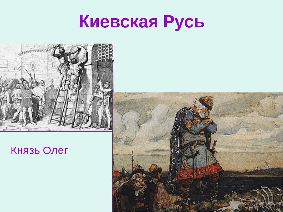 Киевская Русь Князь Олег