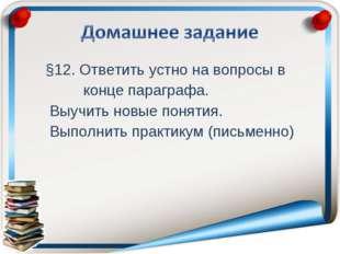 §12. Ответить устно на вопросы в конце параграфа. Выучить новые понятия. Вып