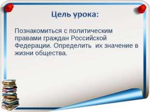Познакомиться с политическим правами граждан Российской Федерации. Определит