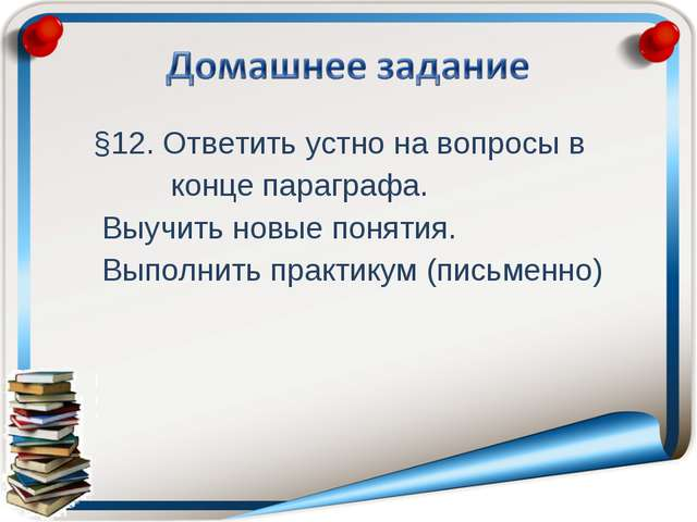 §12. Ответить устно на вопросы в конце параграфа. Выучить новые понятия. Вып...