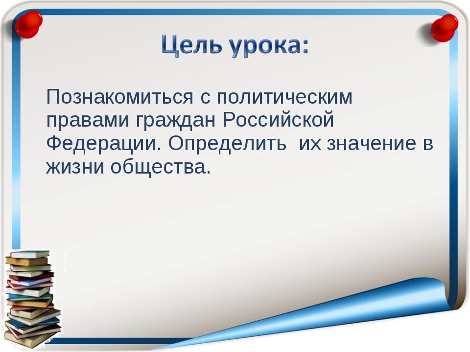 Познакомиться с политическим правами граждан Российской Федерации. Определит...
