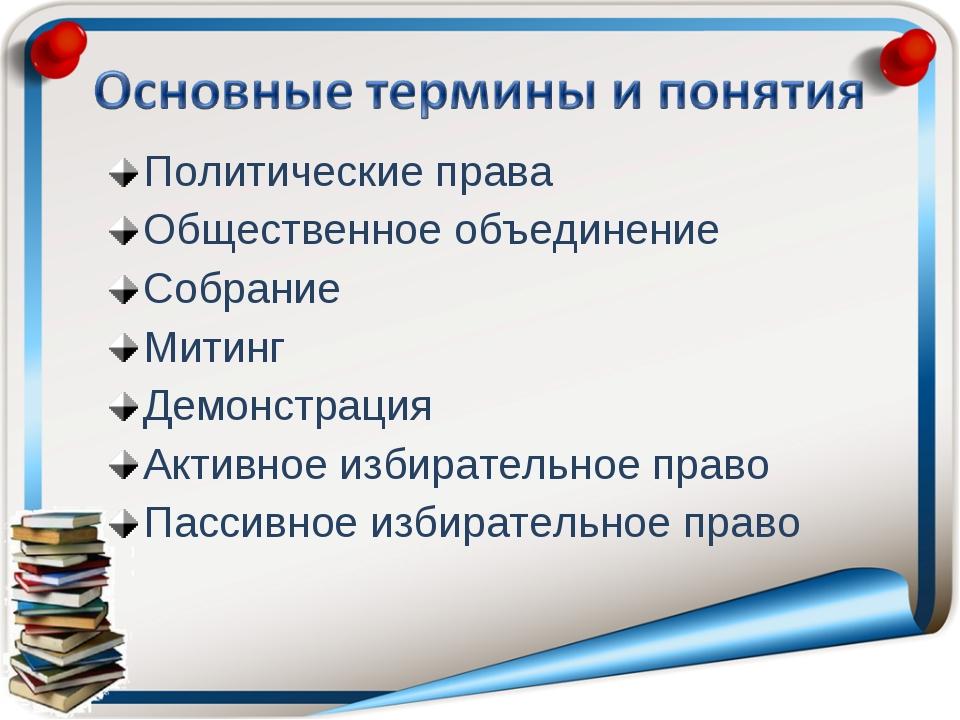 Политические права Общественное объединение Собрание Митинг Демонстрация Акти...