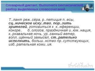 Словарный диктант. Выполните синтаксический разбор выделенных словосочетаний