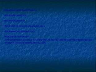 http://penzoved.forumhub.ru/ http://zpls.narod.ru/ http://biologtext.ru/ http