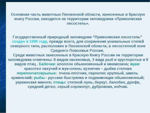 Основная часть животных Пензенской области, занесенных в Красную книгу Росси...