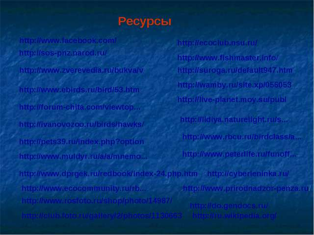 http://suroga.ru/default947.htm http://www.zverevedia.ru/bukva/v http://www.e...