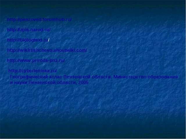 http://penzoved.forumhub.ru/ http://zpls.narod.ru/ http://biologtext.ru/ http...