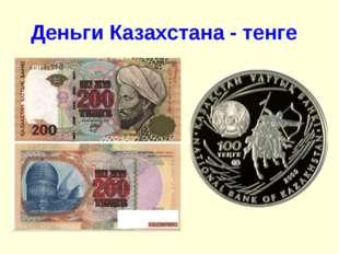 Деньги Казахстана - тенге