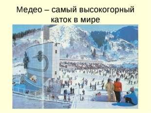 Медео – самый высокогорный каток в мире