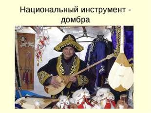 Национальный инструмент - домбра