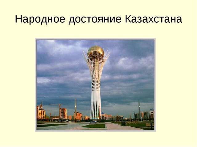 Народное достояние Казахстана