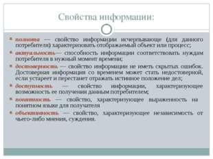 Свойства информации: полнота — свойство информации исчерпывающе (для данного