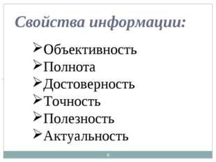 * , Свойства информации: Объективность Полнота Достоверность Точность Полезно