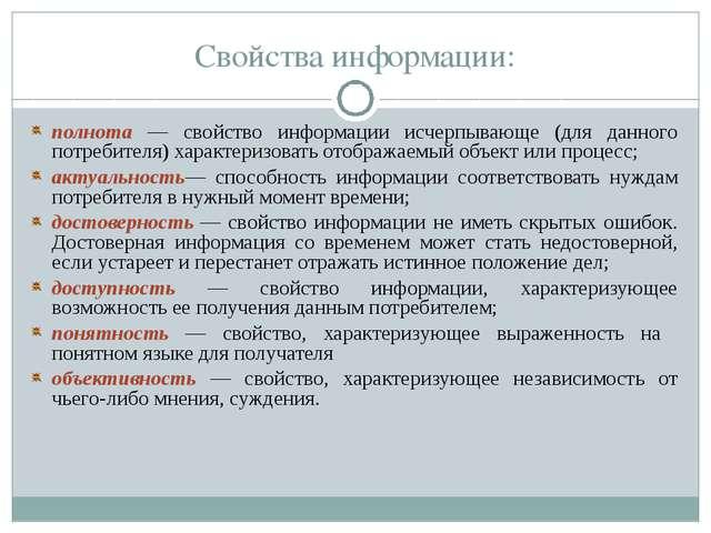 Свойства информации: полнота — свойство информации исчерпывающе (для данного...