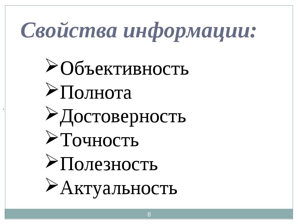 * , Свойства информации: Объективность Полнота Достоверность Точность Полезно...