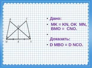 Дано: MK = KN, OK MN, BMO = CNO. Доказать: DMBO = DNCO.