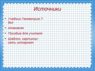 Источники Учебник Геометрия.7-9кл Атанасян Пособие для учителя Шаблон, картин