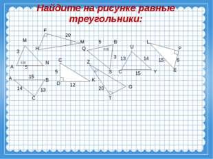 Найдите на рисунке равные треугольники: 63⁰ B S Q 5 3 63⁰ А М N 3 5 A B C 15