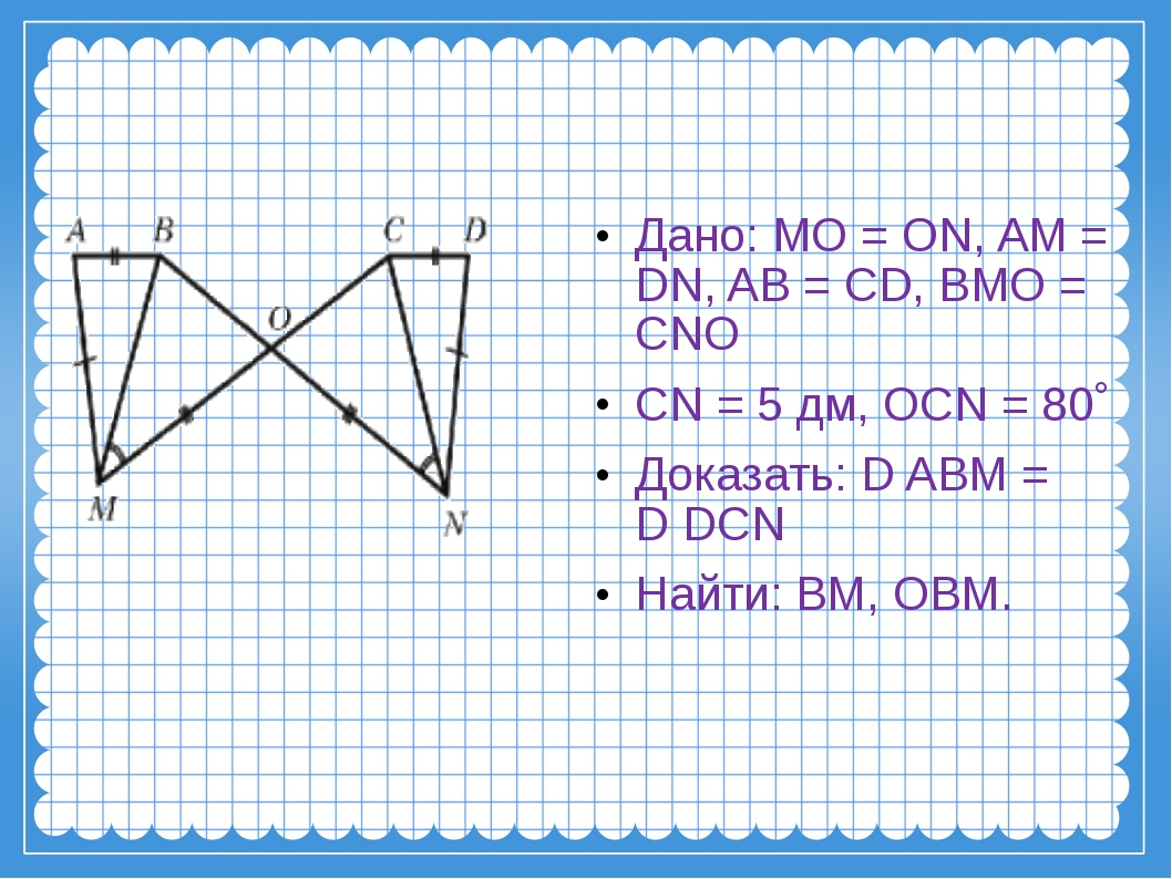 Дано: MO = ON, AM = DN, AB = CD, BMO = CNO CN = 5 дм, OCN = 80˚ Доказать: DA...