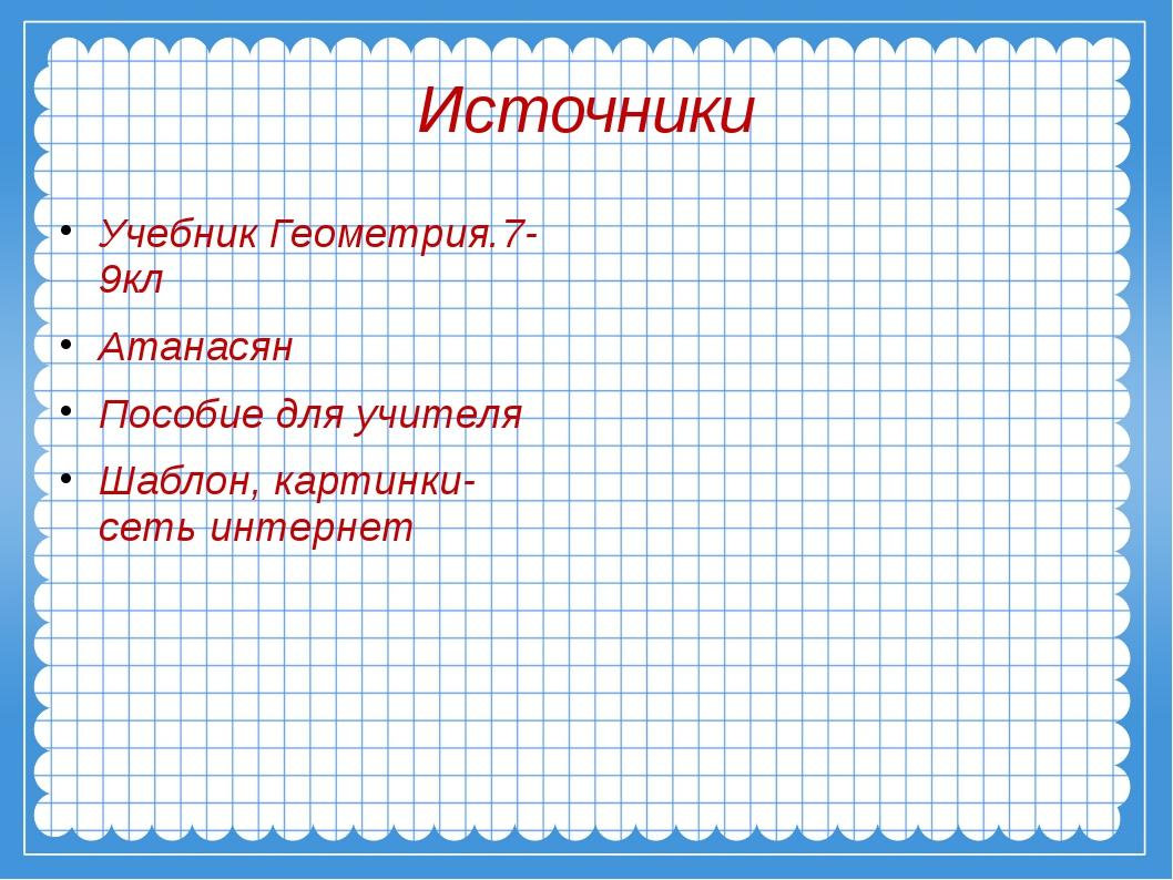 Источники Учебник Геометрия.7-9кл Атанасян Пособие для учителя Шаблон, картин...
