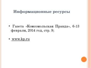 Информационные ресурсы Газета «Комсомольская Правда», 6-13 февраля, 2014 год,