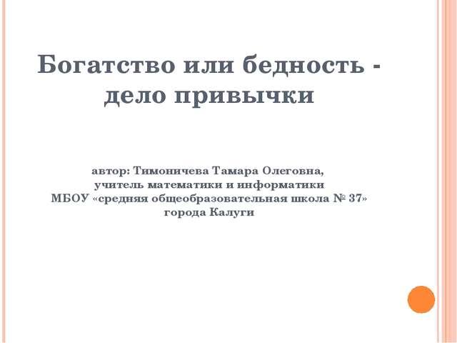 Богатство или бедность - дело привычки автор: Тимоничева Тамара Олеговна, уч...