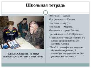 Школьная тетрадь «Мое имя — Аслан. Моя фамилия — Кисиев. Имя папы — Артур. Им