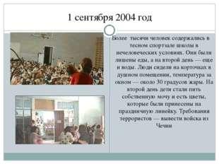 1 сентября 2004 год Более тысячи человек содержались в тесном спортзале школы