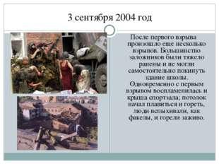 3 сентября 2004 год После первого взрыва произошло еще несколько взрывов. Бол