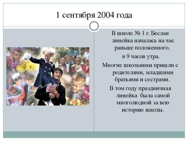 1 сентября 2004 года В школе №1г. Беслан линейка началась на час раньше пол...