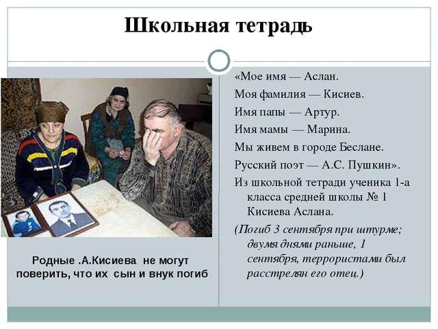 Школьная тетрадь «Мое имя — Аслан. Моя фамилия — Кисиев. Имя папы — Артур. Им...