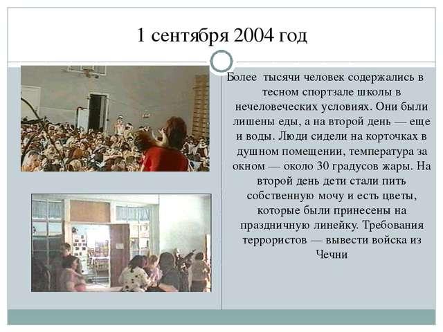 1 сентября 2004 год Более тысячи человек содержались в тесном спортзале школы...
