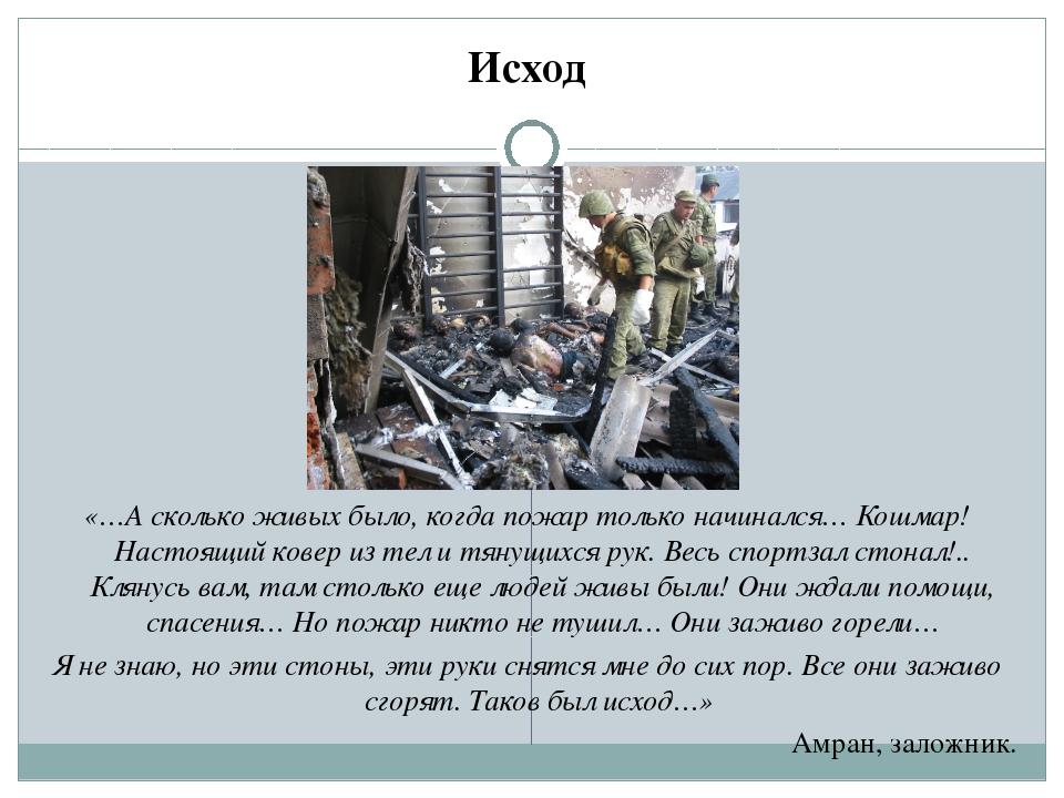 Исход «…А сколько живых было, когда пожар только начинался… Кошмар! Настоящий...