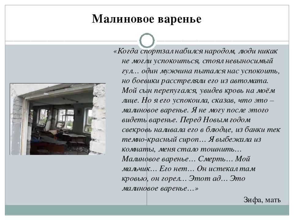Малиновое варенье «Когда спортзал набился народом,люди никак не могли успоко...