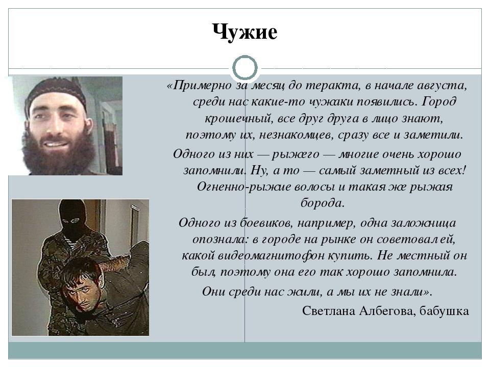 Чужие «Примерно за месяц до теракта, в начале августа, среди нас какие-то чуж...