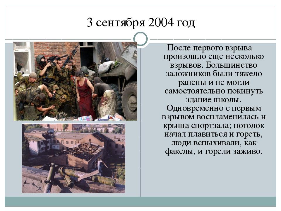 3 сентября 2004 год После первого взрыва произошло еще несколько взрывов. Бол...