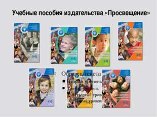 Учебные пособия издательства «Просвещение»