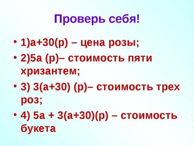 Проверь себя! 1)а+30(р) – цена розы; 2)5а (р)– стоимость пяти хризантем; 3) 3...