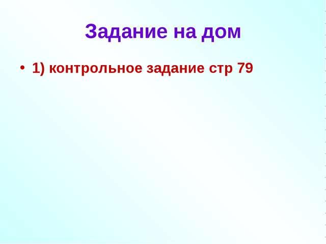 Задание на дом 1) контрольное задание стр 79