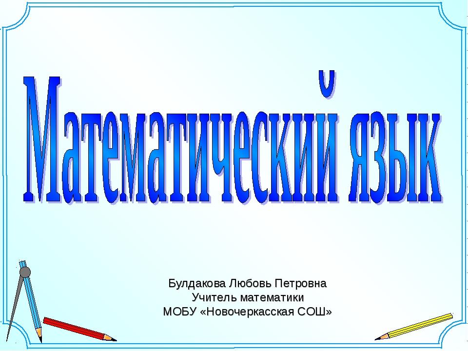 Булдакова Любовь Петровна Учитель математики МОБУ «Новочеркасская СОШ»