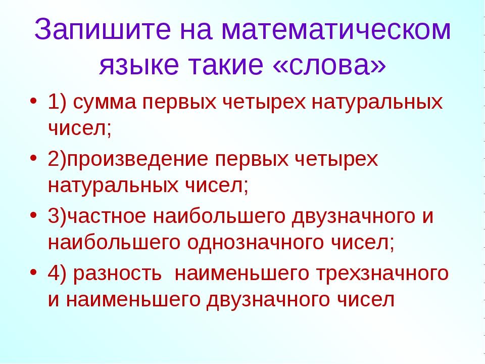 Запишите на математическом языке такие «слова» 1) сумма первых четырех натур...