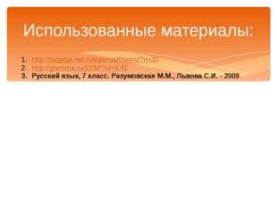 Использованные материалы: http://bugaga.net.ru/ege/rus/theory/?n=30 http://gr