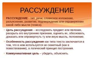 РАССУЖДЕНИЕ-тип речи; словесное изложение, разъяснение, развитие, подтвержд